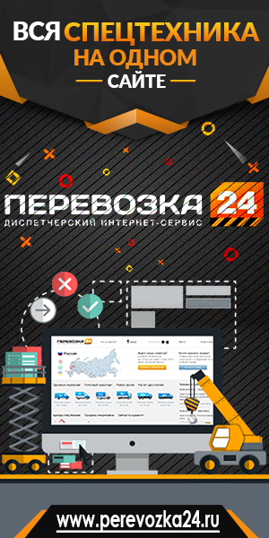 Перевозка 24